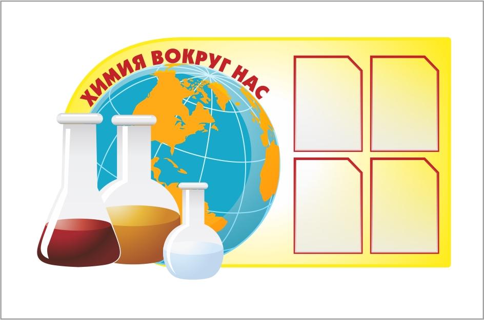 Кабинет химии оформление рисунки